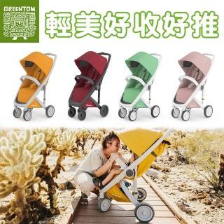 【荷蘭Greentom】Classic經典款-經典嬰兒推車(12款可選)