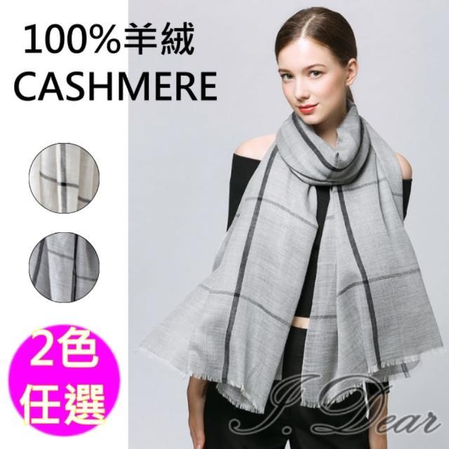 【I.Dear】100%CASHMERE 200支紗英倫格紋羊絨圍巾(2色)