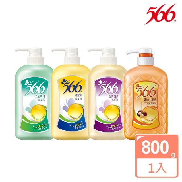 【566】傳統洗髮乳800g 任選1入(去屑專用/洗潤雙效/蛋黃素)