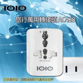 【IOIO】旅行萬用轉接頭 AC428(全球、轉接、插座、插頭、萬用、世界)