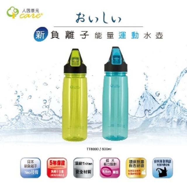 【Ergotech 人因科技】人因康元 TT8000 新負離子能量運動水壺(負離子水壺)