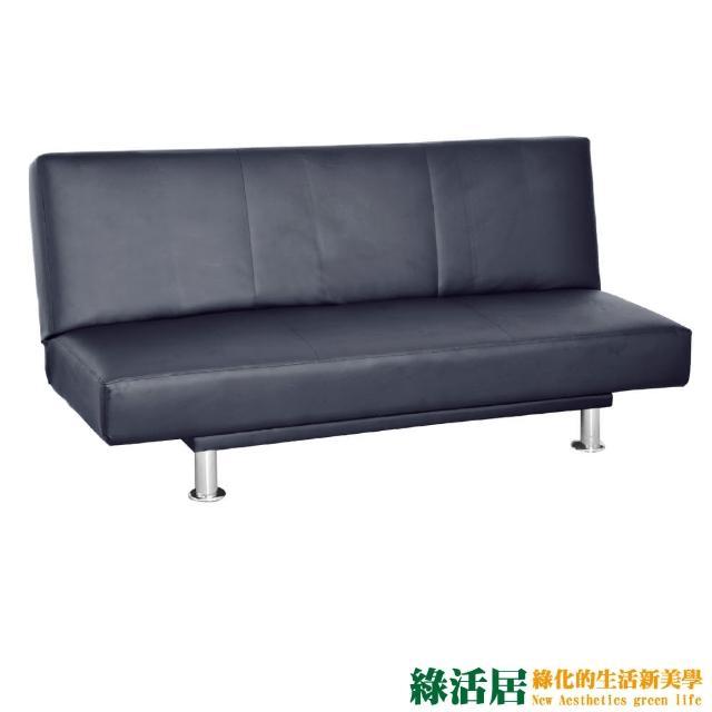 【綠活居】馬可仕 時尚黑皮革沙發/沙發床(展開式機能設計)