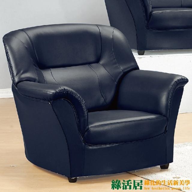 【綠活居】安格 時尚黑透氣皮革單人座沙發組合(1人座)