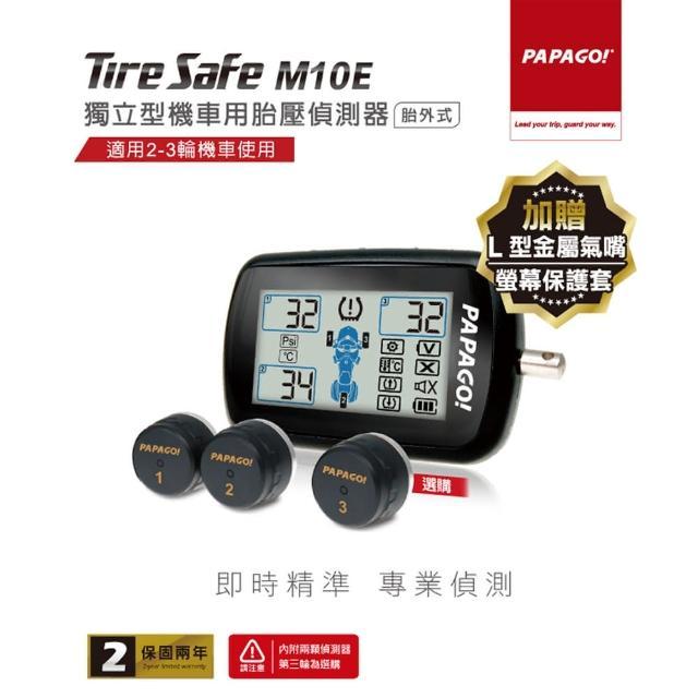 【PAPAGO!】TireSafe M10E獨立型機車用胎壓偵測器(胎外式 -兩年保固-快)