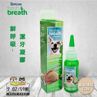 【Fresh breath 鮮呼吸】潔牙凝膠-香草薄荷口味 2oz/59ml(犬用)