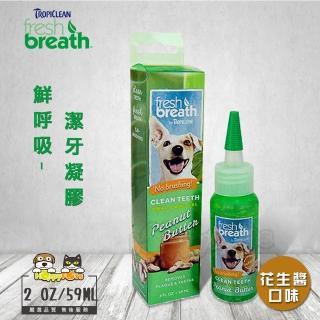 【Fresh breath 鮮呼吸】潔牙凝膠-花生醬口味2oz/59ml(犬用)