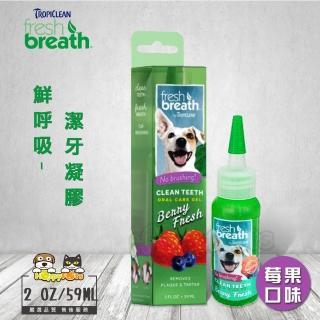 【Fresh breath 鮮呼吸】潔牙凝膠-莓果口味2oz/59ml(犬用)