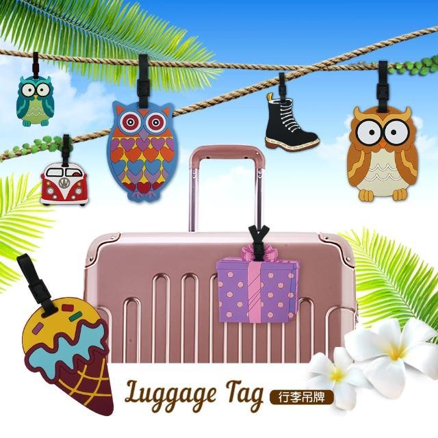 【Bogazy】繽紛樂趣-行李吊牌(多款任選)