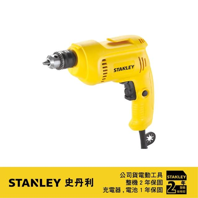 【Stanley】美國 史丹利 STANLEY 550W 3分超強力型電鑽 STDR5510(STDR5510)