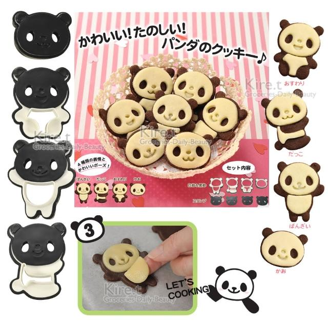 【kiret】日本 熊貓餅乾DIY模具組4入-多色隨機(DIY 便當 造型 模具 餅乾 烘焙 圓仔)