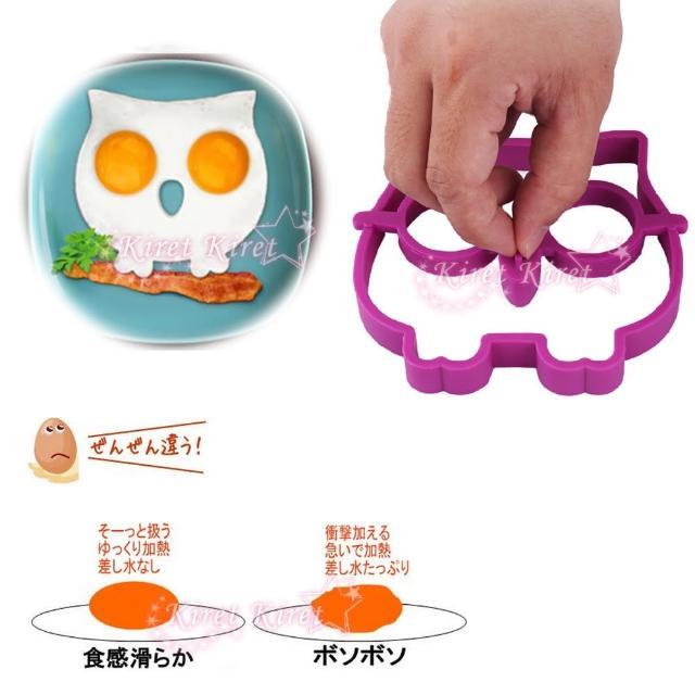 【kiret】煎蛋模-貓頭鷹造型煎蛋器 鬆餅 模具(矽膠煎蛋模具 DIY煎蛋器 創意廚具 煎蛋模具)