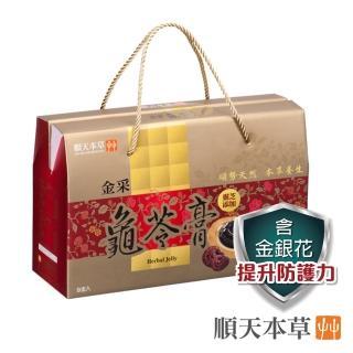 【順天本草】金采龜苓膏禮盒-含靈芝/金銀花/人參(9盅/盒)
