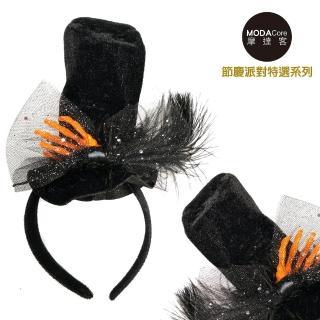 【摩達客】萬聖節派對頭飾-手工黑橘鬼手羽毛高帽造型髮箍(髮箍)
