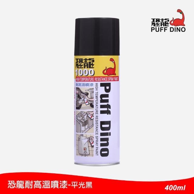 【恐龍】耐高溫噴漆400ml-平光黑(耐熱噴漆/耐熱漆/排氣管噴漆/恐龍耐熱噴漆)