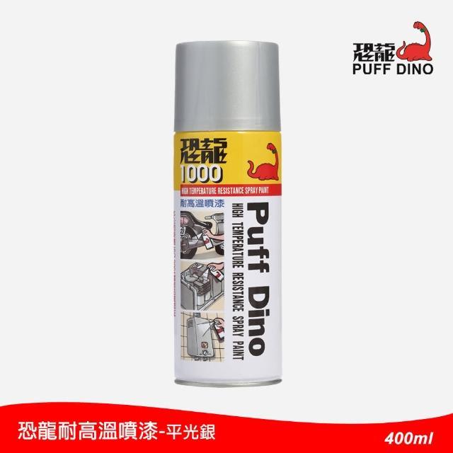 【恐龍】耐高溫噴漆400ml-平光銀(耐熱噴漆/耐熱漆/排氣管噴漆/恐龍耐熱噴漆)