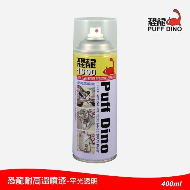 【恐龍】耐高溫噴漆400ml-平光透明(耐熱噴漆/耐熱漆/排氣管噴漆/恐龍耐熱噴漆)
