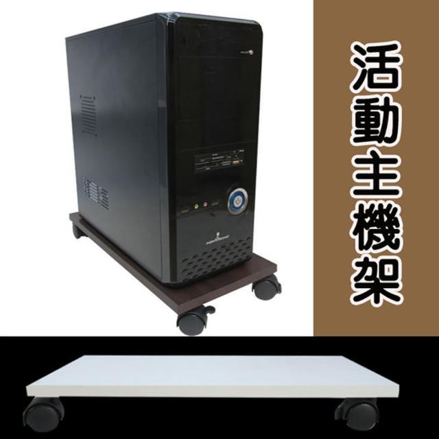 【LOGIS】LOGIS-主機架 電腦桌 書桌 鍵盤抽(辦公配件 電腦椅 和室桌 三層櫃 鍵盤抽 主機)