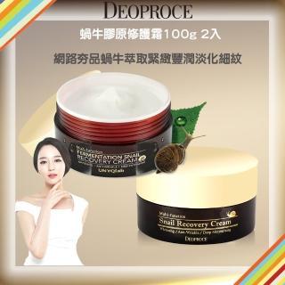 【Deoproce】蝸牛膠原修護霜100gx2入(蝸牛 修護霜 撫紋 網路夯品)
