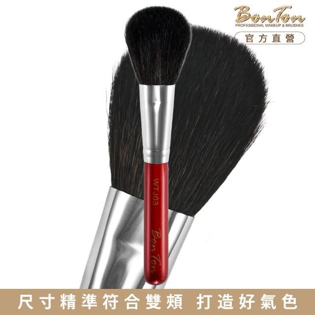 【BonTon】湛紅短柄 腮紅刷 WTJ03 特級尖峰黑羊毛