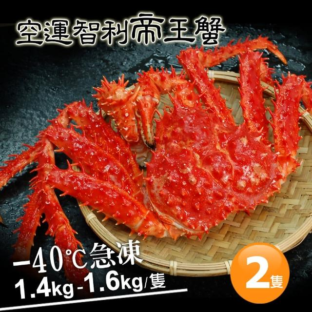 【優鮮配】特大級急凍智利帝王蟹2隻(約1.5kg/隻)