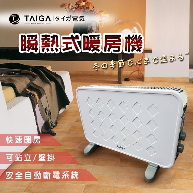 【日本TAIGA】北歐天使瞬熱式暖房機