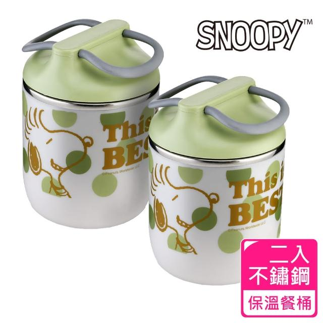 【SNOOPY 史努比】翠燦軟膠提手#304不鏽鋼保溫餐桶890ml(買一送一)