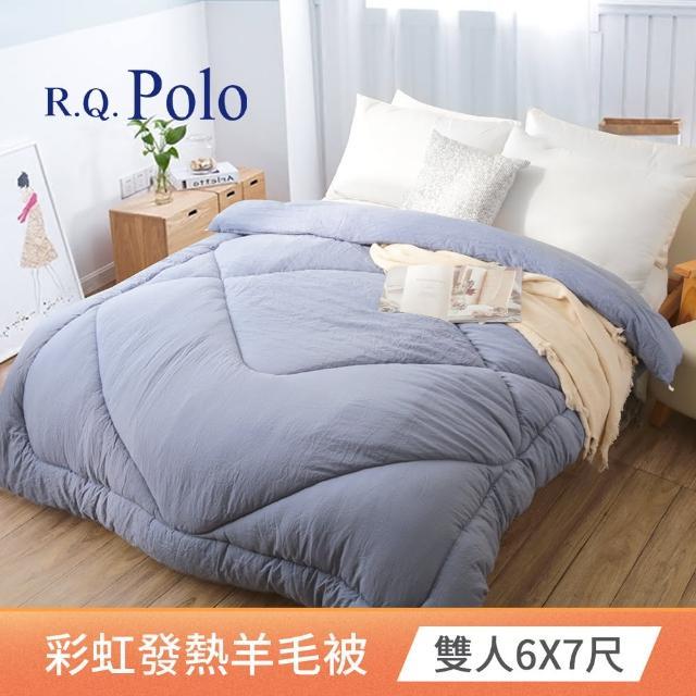 【R.Q.POLO】新光遠紅外線發熱羊毛被 彩虹碳PLUS 台灣製造(6X7尺)