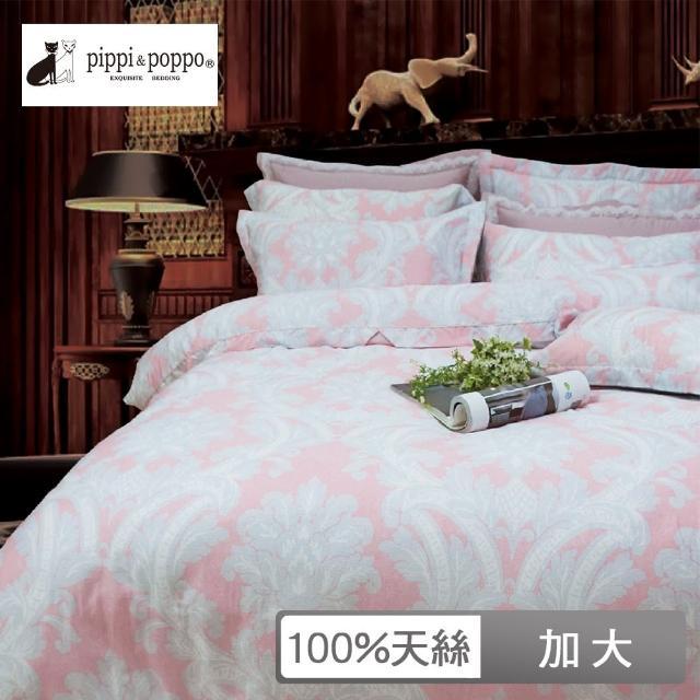 【pippi & poppo】60支顶级天丝-悠然花意 床包两用被四件组(双人加大6X6.2尺)