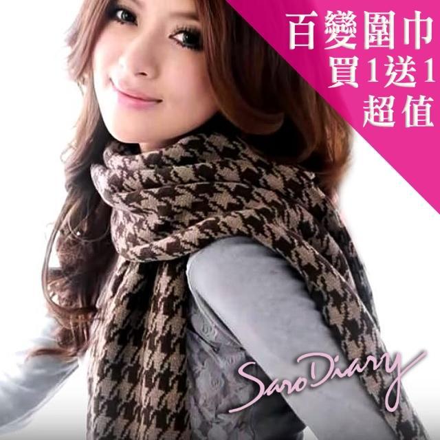 【SARO DIARY】百搭百變針織魔術披肩圍巾千鳥紋黑白咖啡紫(SC699-買1送1)