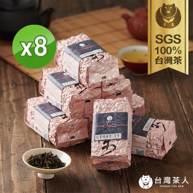 【台灣茶人】老師傅比賽級高山金萱8件組