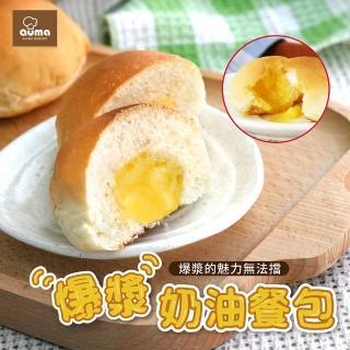 【奧瑪烘焙】爆漿餐包10入/包X6綜合口味任選(熱銷專賣組)