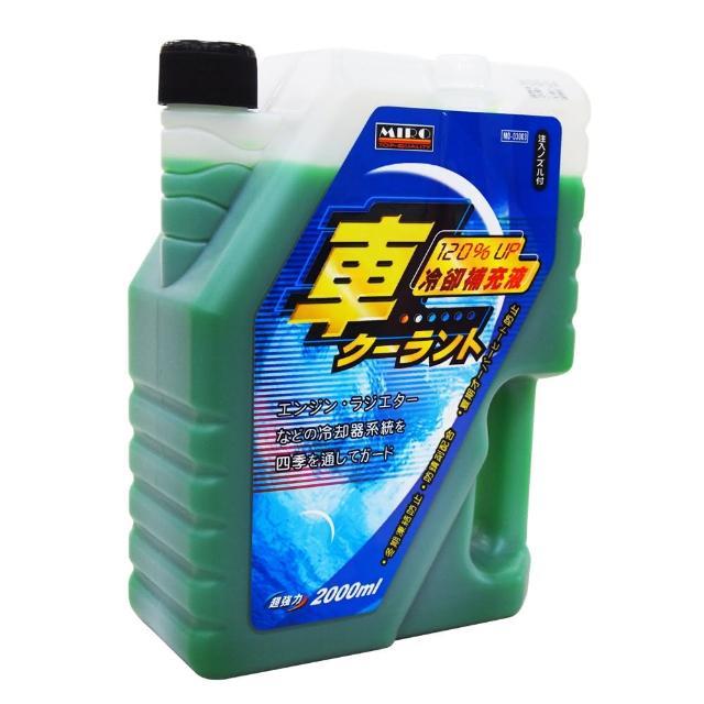 【MIRO】水箱精2000ml