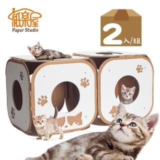 【紙樂屋】疊疊樂 方塊隧道(貓隧道)