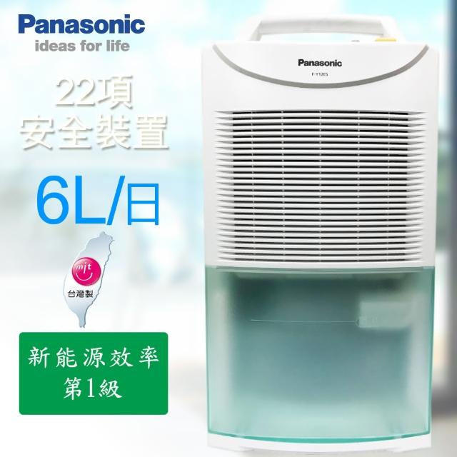 【Panasonic 國際牌】6L節能環保除濕機F-Y12ES(F-Y12ES)