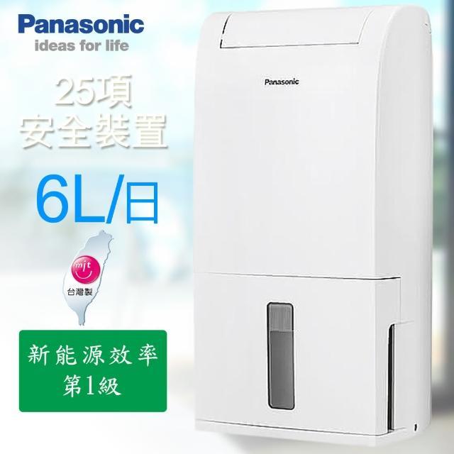 【Panasonic 國際牌】6L清淨除濕機F-Y12EB(F-Y12EB)