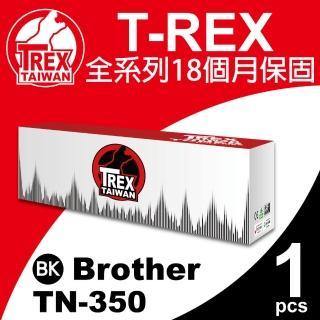 【T-REX霸王龍】Brother TN350/2000/2005/2025/2050 黑色相容碳粉匣(適用MFC-7220)