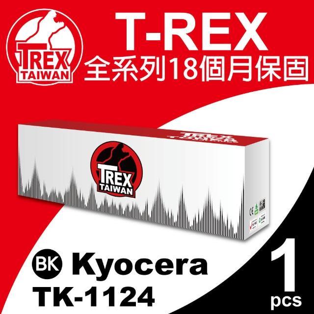 【T-REX霸王龍】Kyocera TK-1124 黑色 相容碳粉匣(適用FS-1060DN/FS-1025MFP/FS-1125MFP)