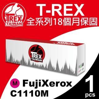 【T-REX霸王龍】Fuji Xerox C1110/C1110B M 紅色 相容碳粉匣(適用C1110/C1110B)