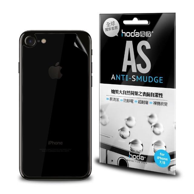 【HODA】iPhone 8 AS 4.7吋高透光疏水疏油專用背貼(2片/組)