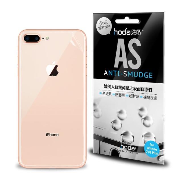 【HODA】iPhone 8 Plus AS 5.5吋高透光疏水疏油專用背貼(2片/組)