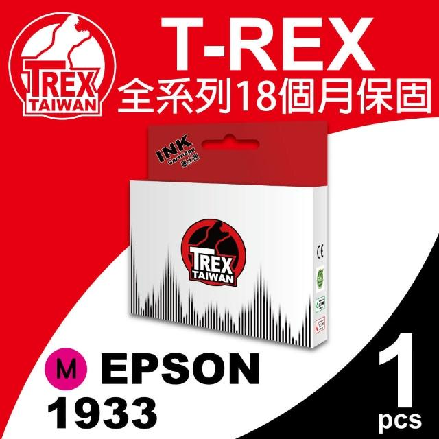 【T-REX霸王龍】EPSON 193/1933 紅色 相容 副廠墨水匣(適用WF-2631/2651)
