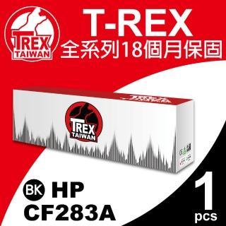【T-REX霸王龍】HP CF283A/83A 黑色 相容碳粉匣(適用HP Pro MFP M127fn)