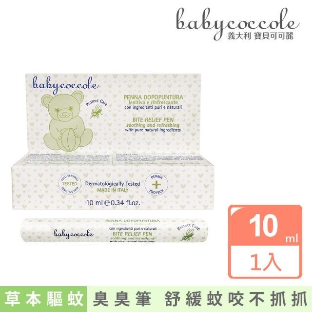 【Babycoccole 寶貝可可麗】清新舒緩筆 10ml(義大利製造原裝進口)