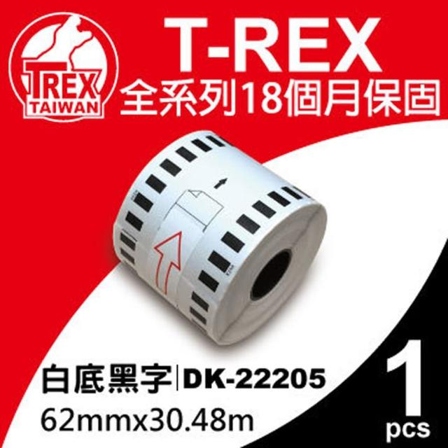 【T-REX霸王龍】Brother DK-22205 連續標籤 相容標籤帶(62mm 白底黑字)