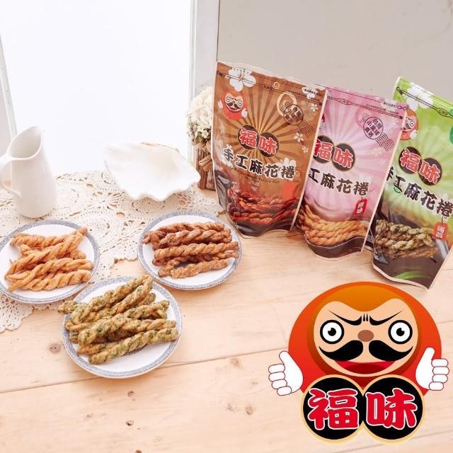 【福味】小琉球麻花捲(沖繩黑糖煉乳 200g)