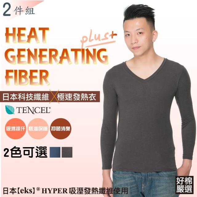 【好棉嚴選】日本專利+台灣製造 極暖!機能纖維抗寒 男V領極速發熱衣(8% 發熱纖維及天絲棉添加)