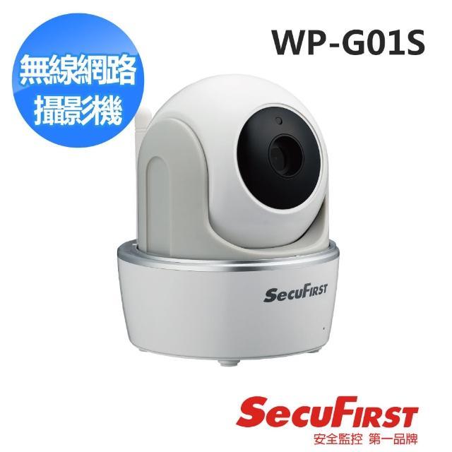 【SecuFirst】WP-G01S 旋轉HD無線網路攝影機(含安裝支架)