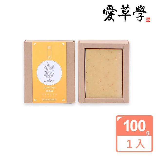 【愛草學】薑黃修護手工皂(無添加防腐劑、人工色素、香精)