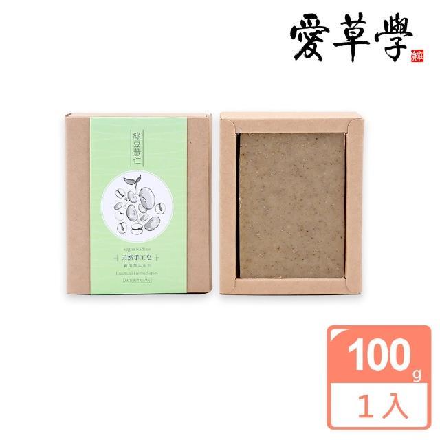 【愛草學】綠豆薏仁手工皂(無添加防腐劑、人工色素、香精)