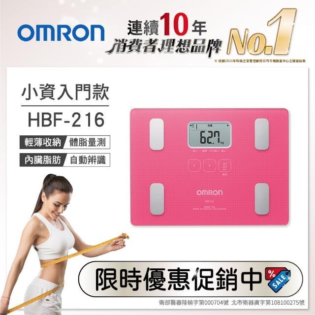 【OMRON歐姆龍】體重體脂計HBF-216(粉紅/藍色/白色三色任選)